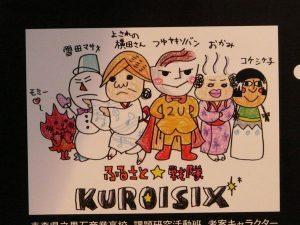 KUROISIX