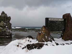 冬型厳しい千畳敷海岸